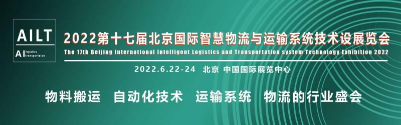 """022第十七届北京国际物流与运输系统技术设备展览会"""""""
