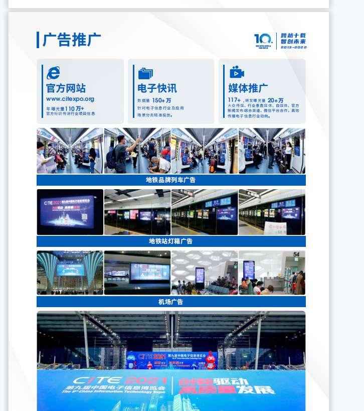 """022第十届中国电子信息博览会暨99届中国电子展"""""""