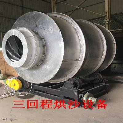 三回程烘沙设备-保温砂浆用沙-福建泉州厂家
