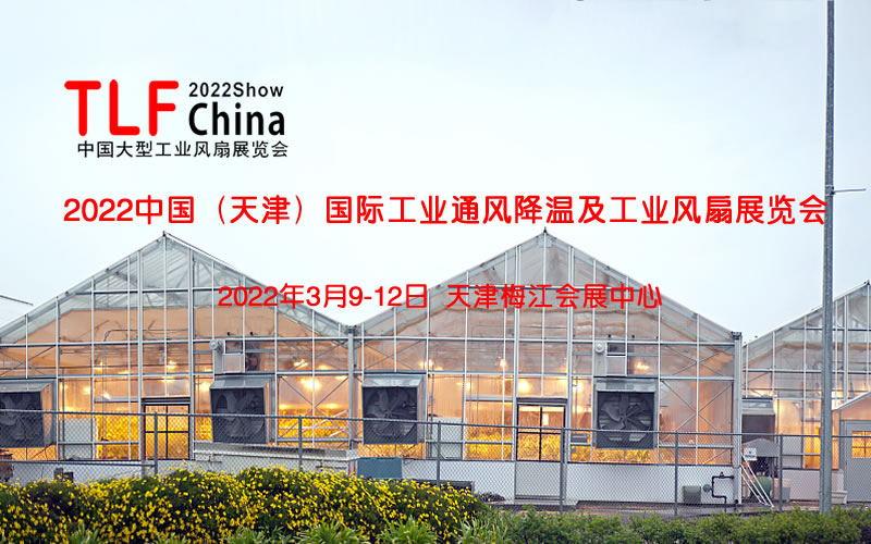 """022天津大型工业风扇展 2022工业通风展 2022风机展"""""""