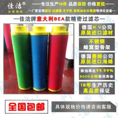 压缩空气精密替代滤芯BEA系列ARS-1400RA