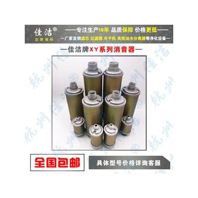 XY系列吸附式干燥机 30公斤压力不锈钢高压消声器