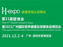 第31届广州国际营养健康产品展览会(H-expo健康营养展)