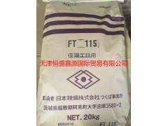 日本精蜡株式会社费托蜡FT-115 日本费托蜡115度费托蜡
