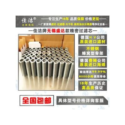 SLD-40/8滤芯 SLD-60/8滤芯